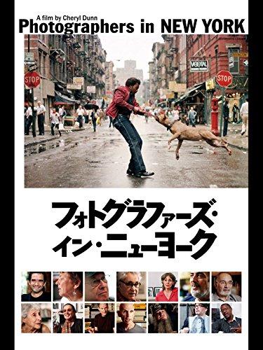 フォトグラファーズ・イン・ニューヨーク(字幕版)