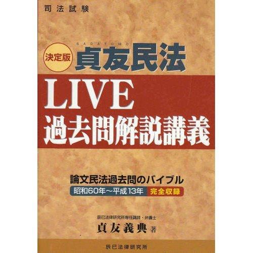 貞友民法LIVE過去問解説講義―決定版 (司法試験)の詳細を見る