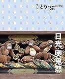 ことりっぷ 日光・奥鬼怒 (旅行ガイド)の画像