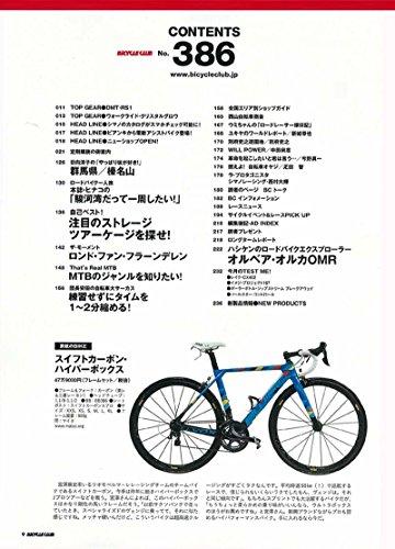 BICYCLE CLUB(バイシクルクラブ) 2017年 06 月号 特別付録グーンと伸びる「ストレッチスタッフバッグ」表面に最新ロードバイク、裏面にクラシックロードレーサーのプリント入り!