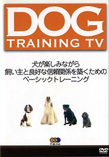 DOG TRAINING TV [DVD]