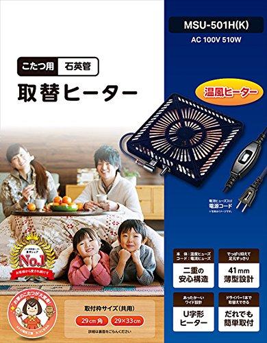 Metro Kotatsu Replacement Hita U-Shaped Quartz Tube Hi Free Shipping New Metro