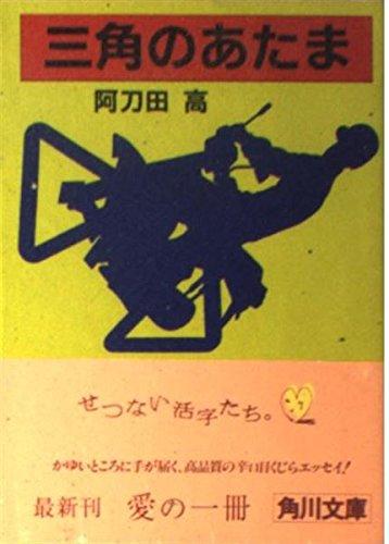 三角のあたま (角川文庫)の詳細を見る
