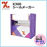 手軽にオリジナルシールが楽しめるシールメーカー。 XYRON ザイロン X300 シールメーカー XRN300 [簡易パッケージ品]