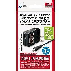 【New3DS   LL   2DS 対応】CYBER・USB ACアダプター ミニ 3m (3DS 3DS LL用) 【海外使用可能】