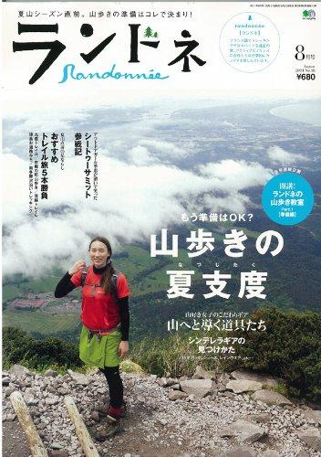 ランドネ 2011年 08月号 [雑誌]