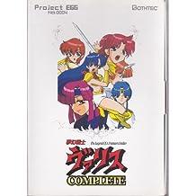 夢幻戦士 ヴァリス COMPLETE コンプリート Project EGG No.0004