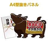【パネもく!】黒毛和牛すき焼き肉450g(目録・A4型抜きパネル付)