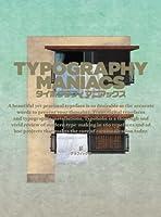タイポグラフィマニアックス