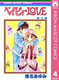 ベイビィ★LOVE 4 (りぼんマスコットコミックスDIGITAL)