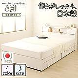 日本製 照明付き フラップ扉 引出し収納付きベッド シングル (ボンネル&ポケットコイルマットレス付き)『AMI』アミ ホワイト 宮付き 白 国産頑丈ベッドフレーム
