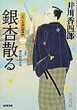 銀杏散る: ふろしき同心御用帳(二) (光文社時代小説文庫)