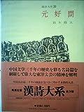 漢詩大系〈第20〉元好問 (1965年)