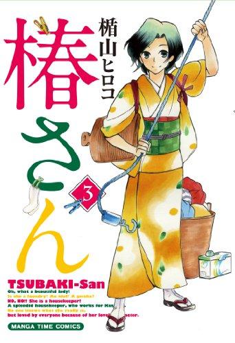 椿さん (3) (まんがタイムコミックス)