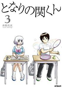 となりの関くん 3 (MFコミックス フラッパーシリーズ)