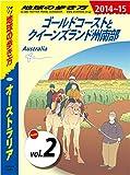 地球の歩き方 C11 オーストラリア 2014-2015 【分冊】 2 ゴールドコーストとクイーンズランド州南部
