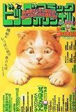 ビッグオリジナル増刊 5/12 [雑誌]: ビッグコミックオリジナル 増刊