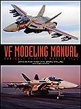 ヴァリアブルファイター・マスターファイル VFモデリングマニュアル (マスターファイルシリーズ)