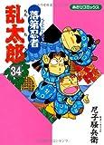 落第忍者乱太郎 (34) (あさひコミックス)