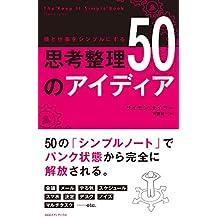 頭と仕事をシンプルにする 思考整理50のアイディア