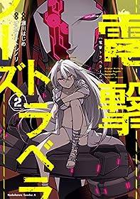 電撃トラベラーズ (2) (角川コミックス・エース)