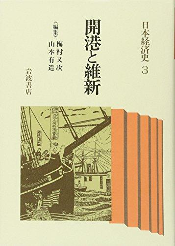 開港と維新 (日本経済史 3)