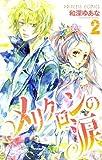 メリクロンの涙 2 (プリンセスコミックス)