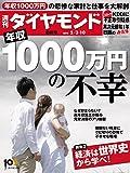 週刊ダイヤモンド 2014年5/10合併号 [雑誌]