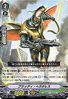 カードファイトヴァンガードV エクストラブースター 第1弾 「The Destructive Roar」/V-EB01/030 ブラッディ・ヘラクレス R