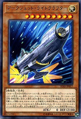 アークジェット・ライトクラフター レア 遊戯王 イグニッション・アサルト igas-jp017