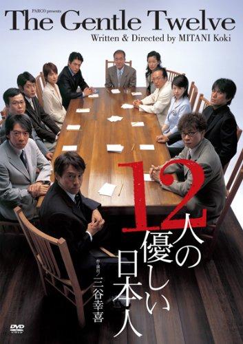12人の優しい日本人 (PARCO劇場DVD)