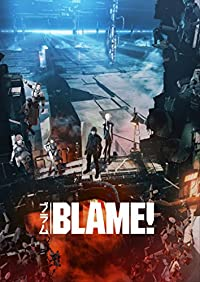 『BLAME!』Blu-ray【初回限定版】