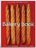 Bakery book―進化する日本のベーカリー (柴田書店MOOK)