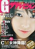 G(グラビア)ザテレビジョン Vol.13 (カドカワムック 292 月刊ザテレビジョン別冊) (商品イメージ)