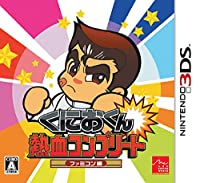 くにおくん 熱血コンプリート ファミコン編  - 3DS