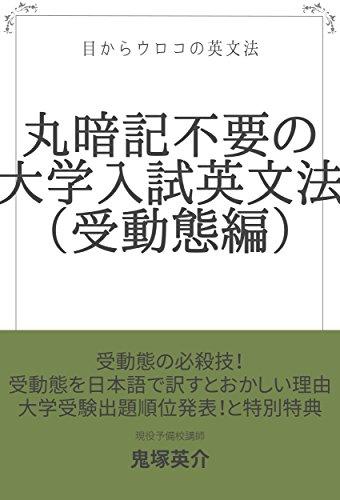 丸暗記不要の大学入試英文法(受動態編): 目からウロコの英文法 (英文法参考書)