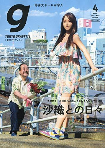 Tokyo graffti(トウキョウグラフィティ) 2019年 04 月号 [雑誌]