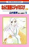 なんて素敵にジャパネスク 人妻編 9 (花とゆめコミックス)