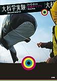 大科学実験DVD-Book 空飛ぶクジラ (DVD BOOK) 画像