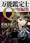 万能鑑定士Qの短編集II (角川文庫)
