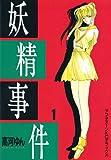 妖精事件(1) (アフタヌーンコミックス)