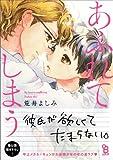 コミックス / 荒井よしみ のシリーズ情報を見る