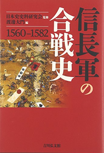 信長軍の合戦史