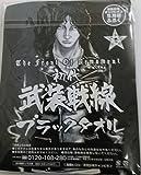 月刊チャンピオン 5月号付録 初代武装戦線 ブラックタオル