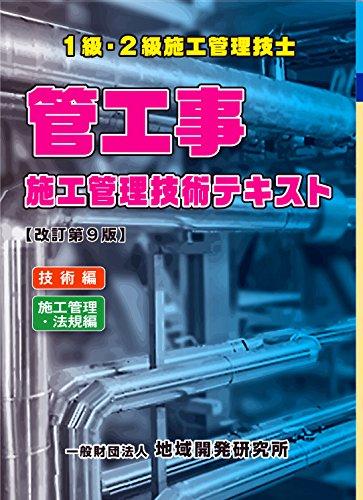 1級・2級施工管理技士 管工事施工管理技術テキスト【改訂第9版】(2冊函入り) 発売日