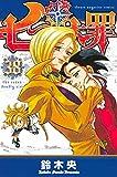七つの大罪 コミック 1-38巻セット