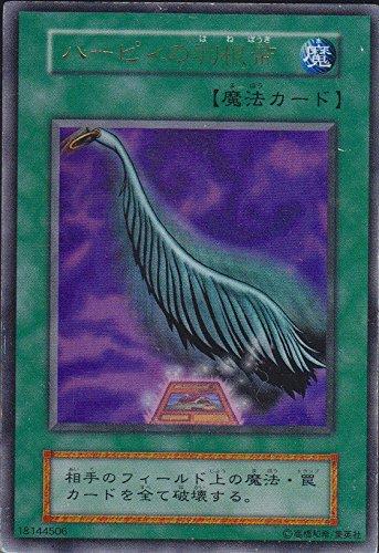 遊戯王OCG ハーピィの羽根帚 初期 ウルトラレア