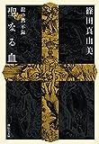 龍の黙示録 聖なる血 (祥伝社文庫)