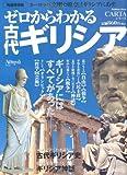 ゼロからわかる古代ギリシア—ヨーロッパ文明の原点はギリシアにあり! (Gakken Mook CARTAシリーズ)