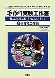 手作り実験工作室〈2〉手作り工作編 (I・O BOOKS)